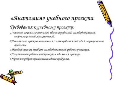 «Анатомия» учебного проекта Требования к учебному проекту: 1) наличие социаль...