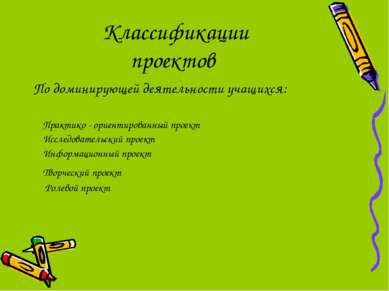 Классификации проектов По доминирующей деятельности учащихся: Практико - орие...