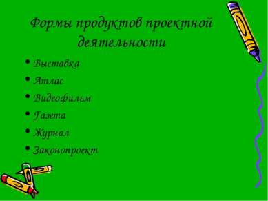 Формы продуктов проектной деятельности Выставка Атлас Видеофильм Газета Журна...