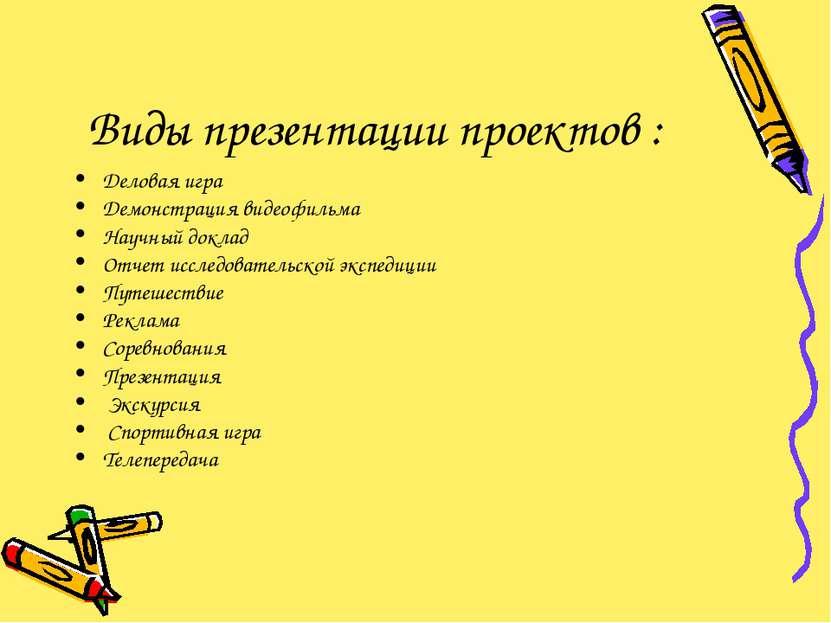 Виды презентации проектов : Деловая игра Демонстрация видеофильма Научный док...