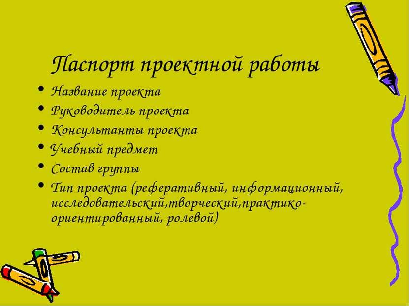Паспорт проектной работы Название проекта Руководитель проекта Консультанты п...