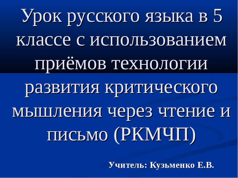 Урок русского языка в 5 классе с использованием приёмов технологии развития к...