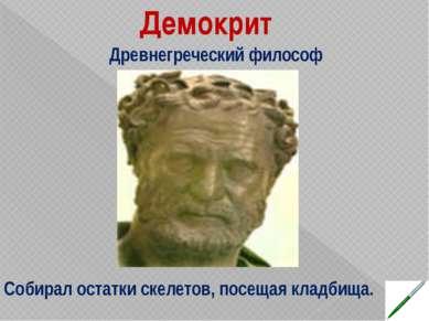 Собирал остатки скелетов, посещая кладбища. Демокрит Древнегреческий философ