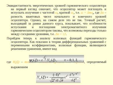 Эквидистантность энергетических уровней гармонического осциллятора на первый ...