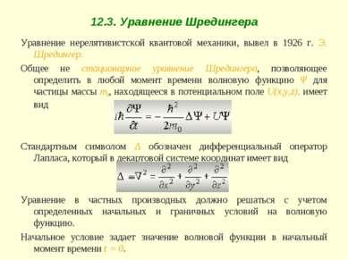 12.3. Уравнение Шредингера Уравнение нерелятивистской квантовой механики, выв...