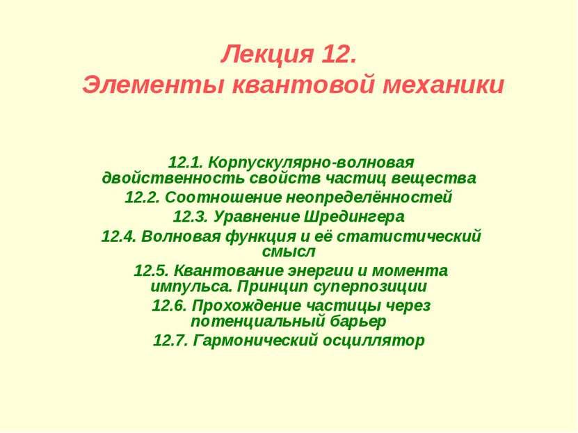 Лекция 12. Элементы квантовой механики 12.1. Корпускулярно-волновая двойствен...