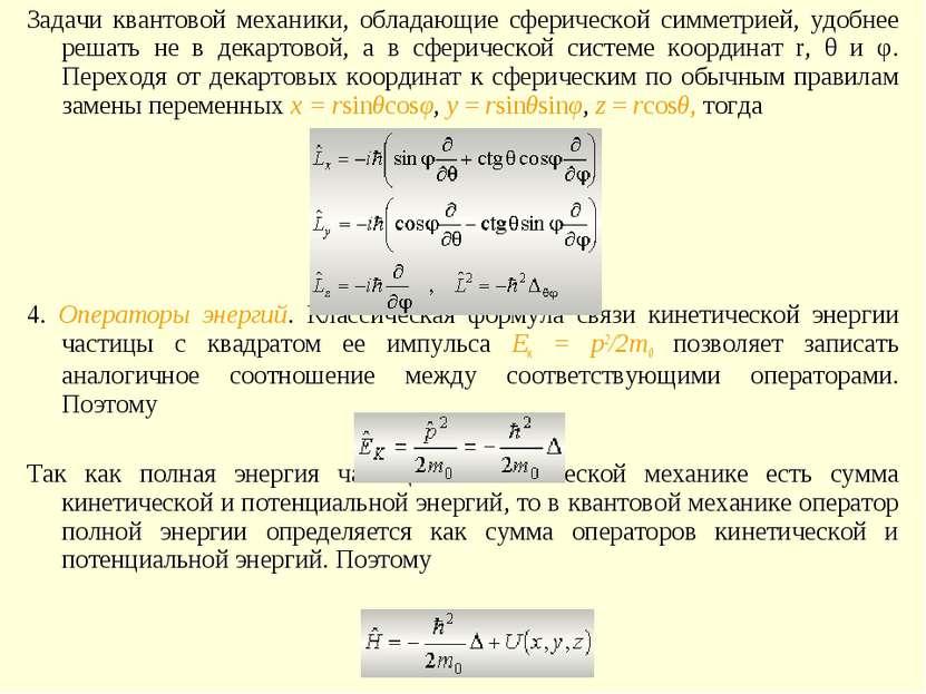 Задачи квантовой механики, обладающие сферической симметрией, удобнее решать ...