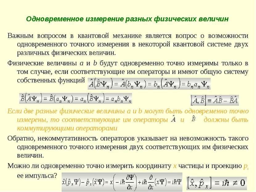 Одновременное измерение разных физических величин Важным вопросом в квантовой...