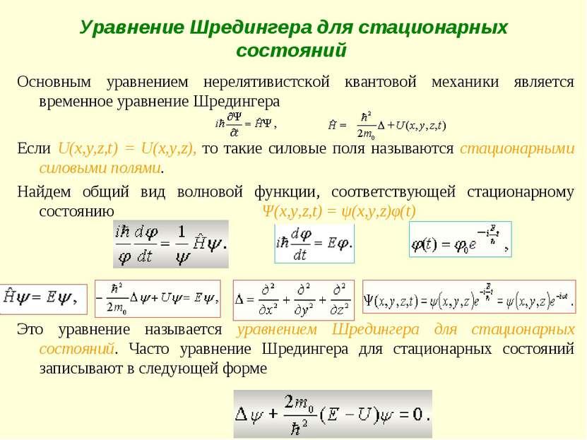 Уравнение Шредингера для стационарных состояний Основным уравнением нерелятив...