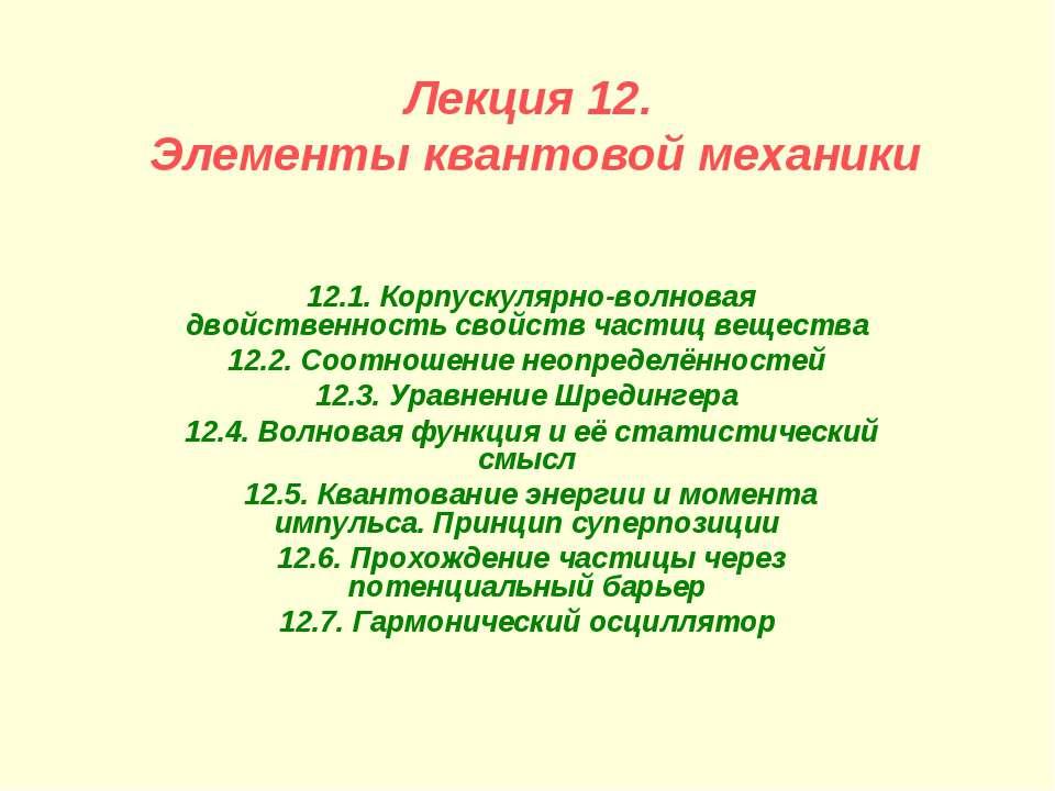 Принцип суперпозиции 12.6.