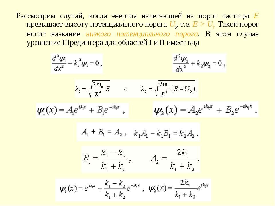 Рассмотрим случай, когда энергия налетающей на порог частицы E превышает высо...