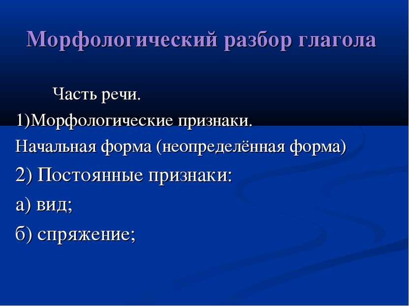 Морфологический разбор глагола Часть речи. 1)Морфологические признаки. Началь...