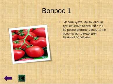 Вопрос 1 Используете ли вы овощи для лечения болезней? Из 60 респондентов, ли...