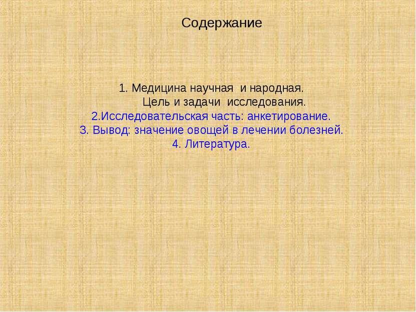 Содержание    1. Медицина научная и народная. Цель и задачи исследования...