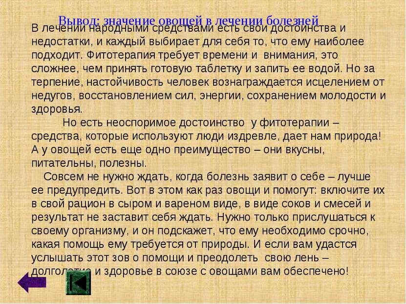 В лечении народными средствами есть свои достоинства и недостатки, и каждый в...