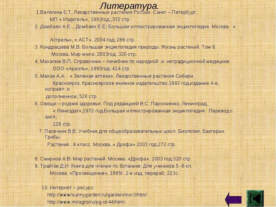 Литература. 1.Валягина Е.Т, Лекарственные растения России. Санкт – Петербург...