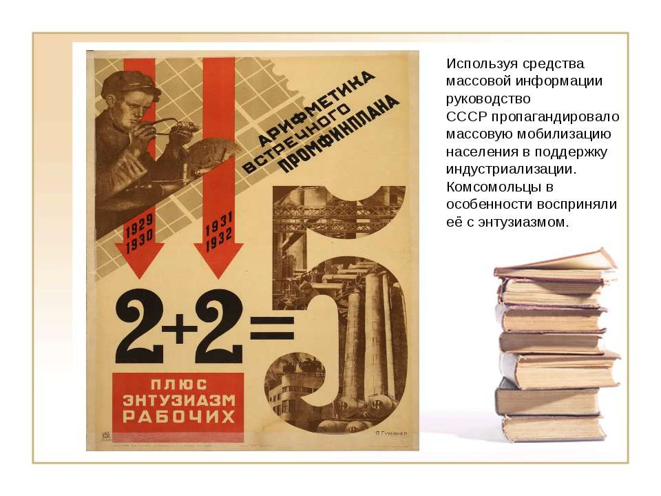 Используя средства массовой информации руководство СССРпропагандироваломасс...