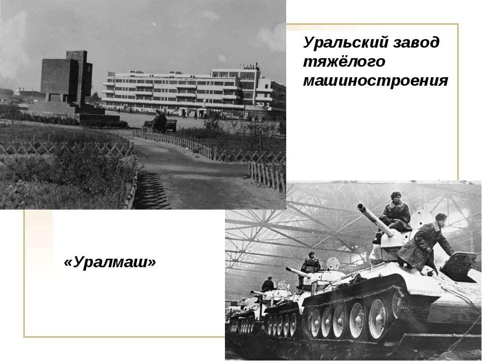 Уральский завод тяжёлого машиностроения «Уралмаш»
