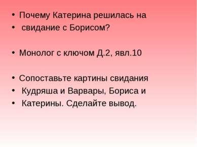 Почему Катерина решилась на свидание с Борисом? Монолог с ключом Д.2, явл.10 ...