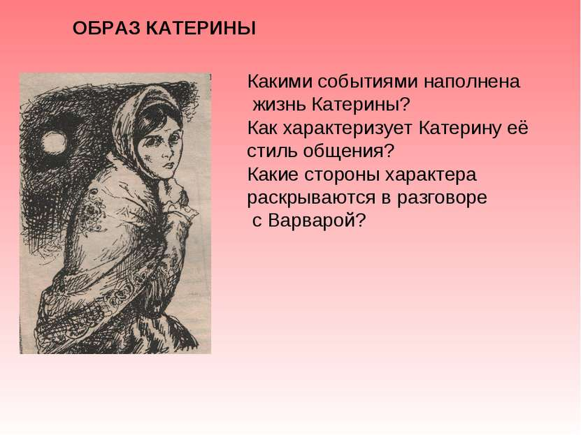 ОБРАЗ КАТЕРИНЫ Какими событиями наполнена жизнь Катерины? Как характеризует К...