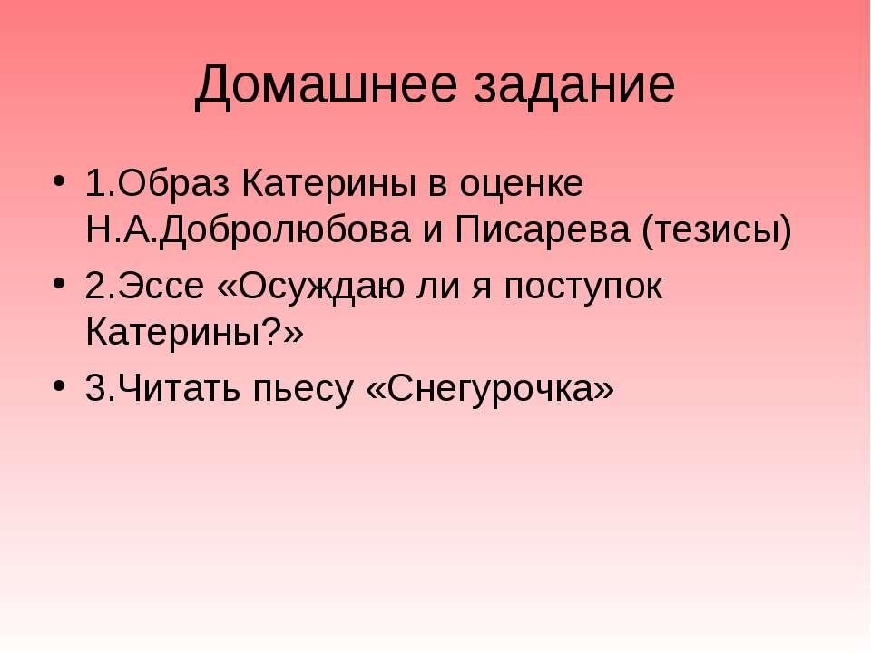 Домашнее задание 1.Образ Катерины в оценке Н.А.Добролюбова и Писарева (тезисы...