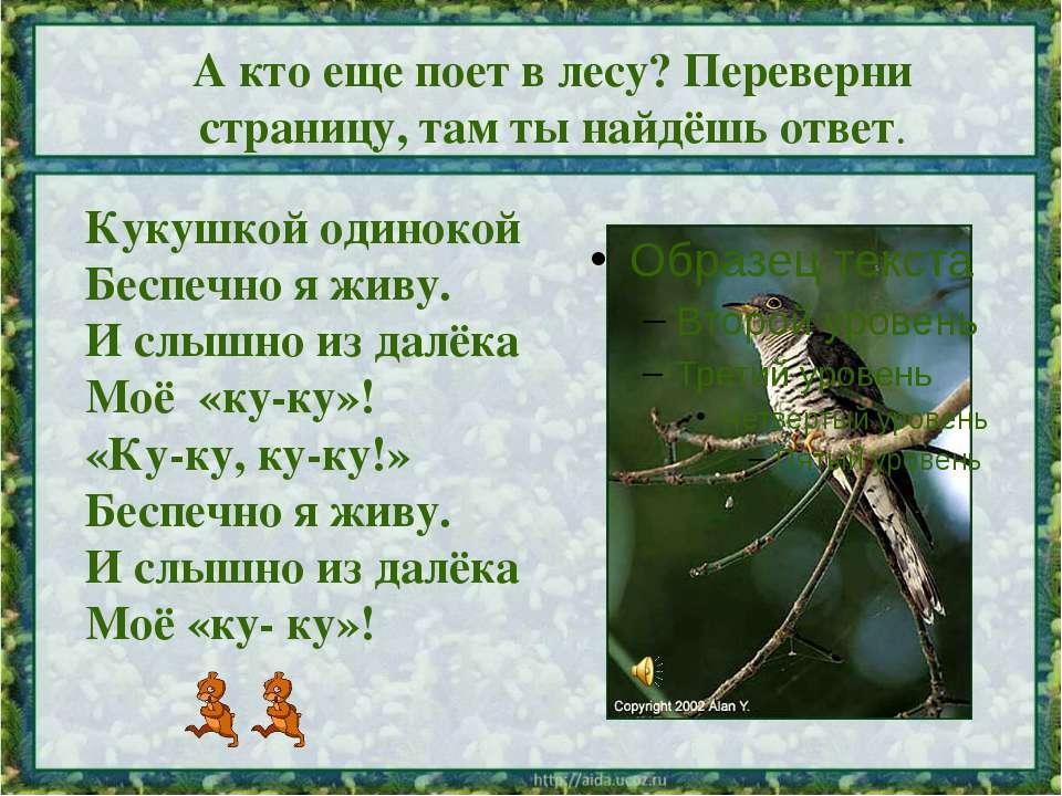 А кто еще поет в лесу? Переверни страницу, там ты найдёшь ответ. Кукушкой оди...