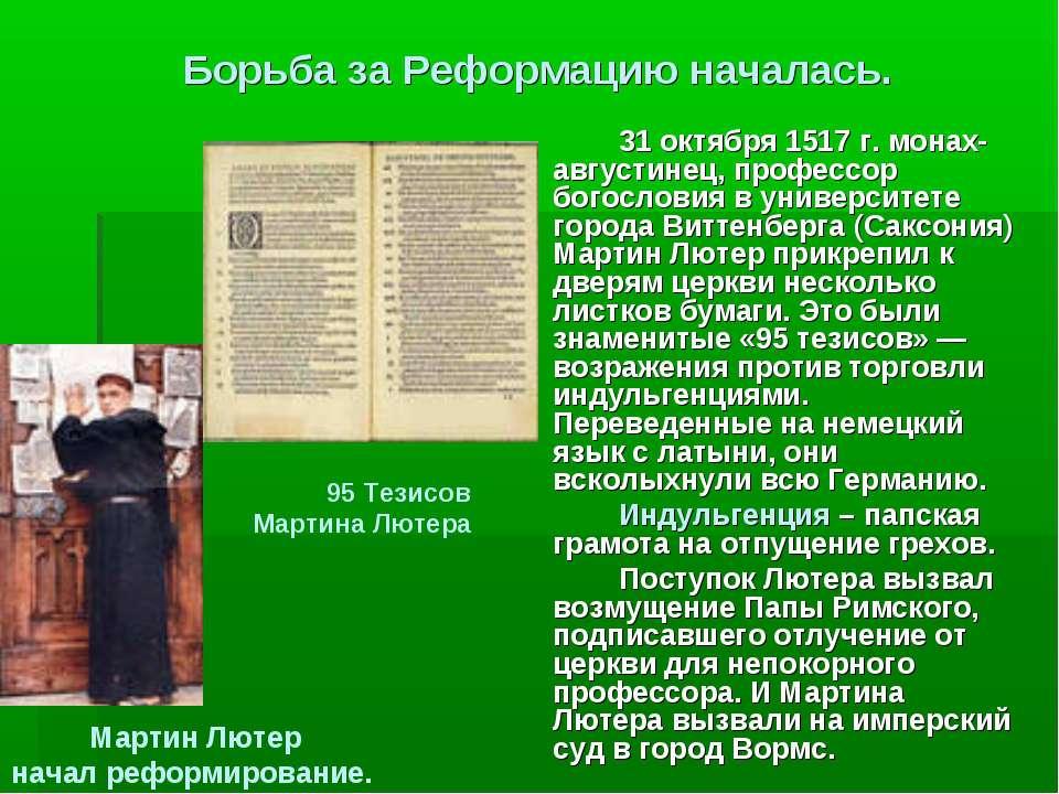 Борьба за Реформацию началась. 31 октября 1517 г. монах-августинец, профессор...