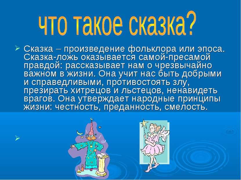Сказка – произведение фольклора или эпоса. Сказка-ложь оказывается самой-прес...
