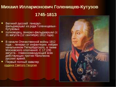Великий русский генерал-фельдмаршал из рода Голенищевых-Кутузовых полководец,...
