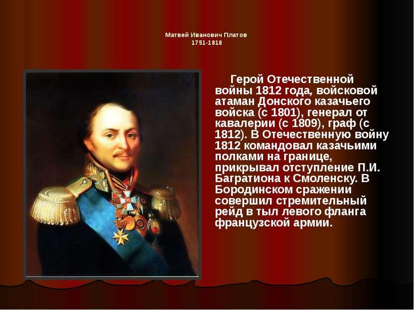 Матвей Иванович Платов 1751-1818 Герой Отечественной войны 1812 года, войсков...