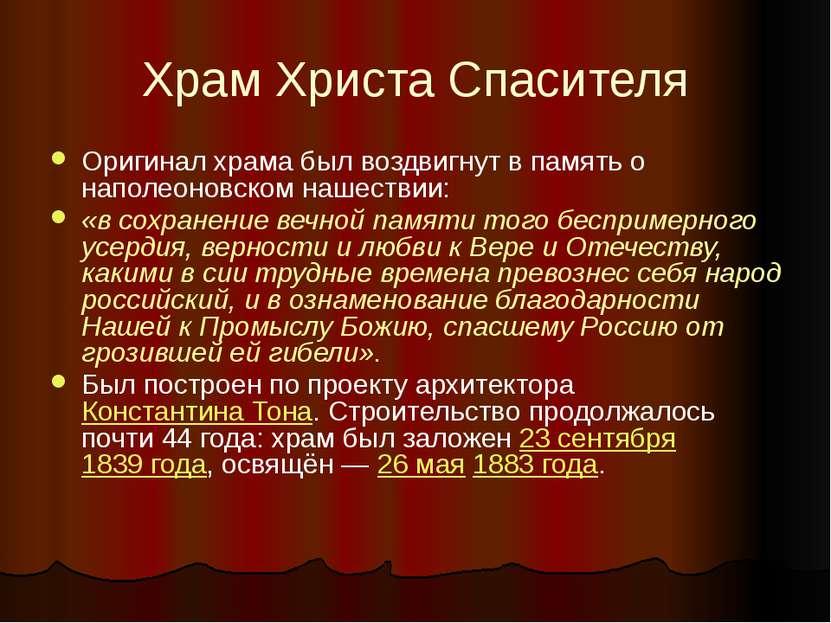 Храм Христа Спасителя Оригинал храма был воздвигнут в память о наполеоновском...