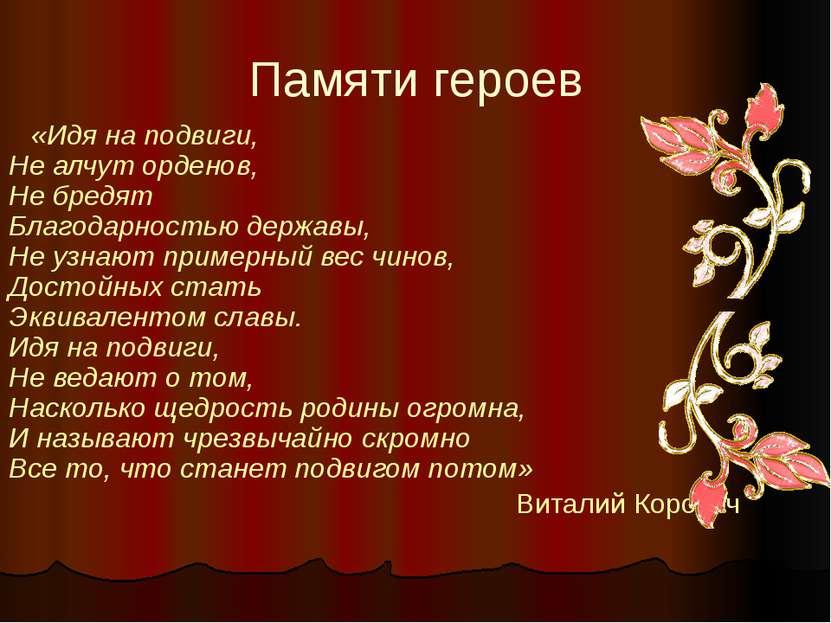 Памяти героев «Идя на подвиги, Не алчут орденов, Не бредят Благодарностью д...