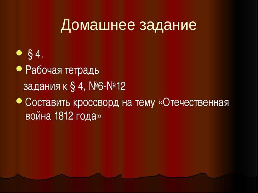 Домашнее задание § 4. Рабочая тетрадь задания к § 4, №6-№12 Составить кроссво...