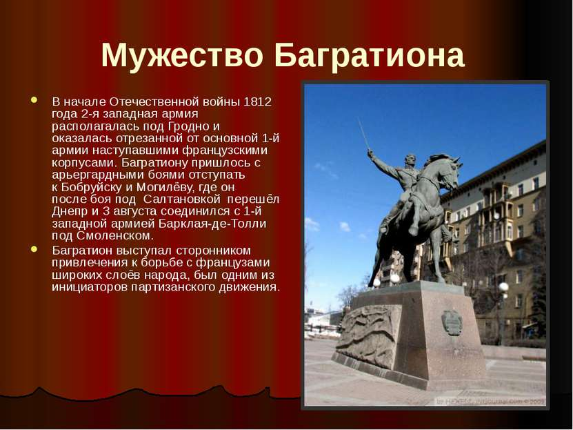 Мужество Багратиона В началеОтечественной войны 1812 года 2-я западная армия...