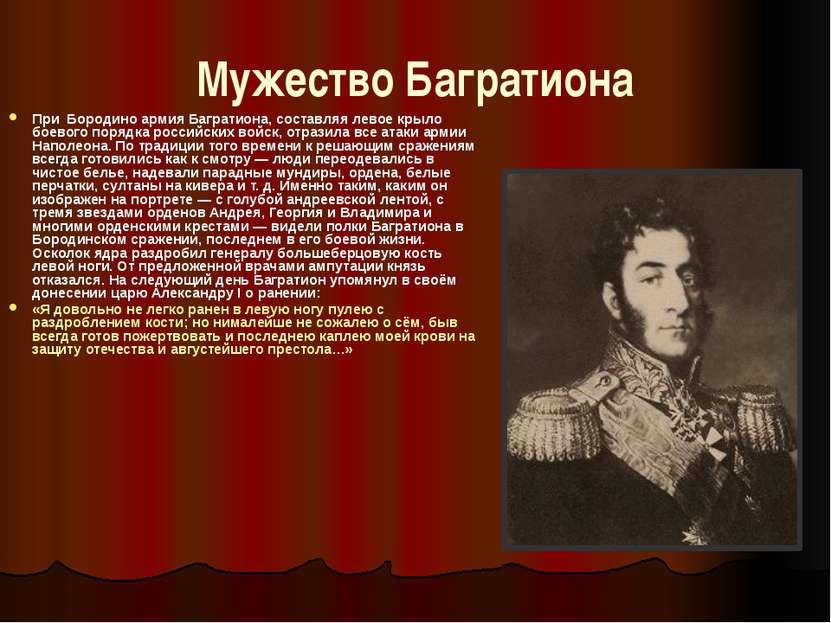Мужество Багратиона ПриБородино армия Багратиона, составляя левое крыло бое...