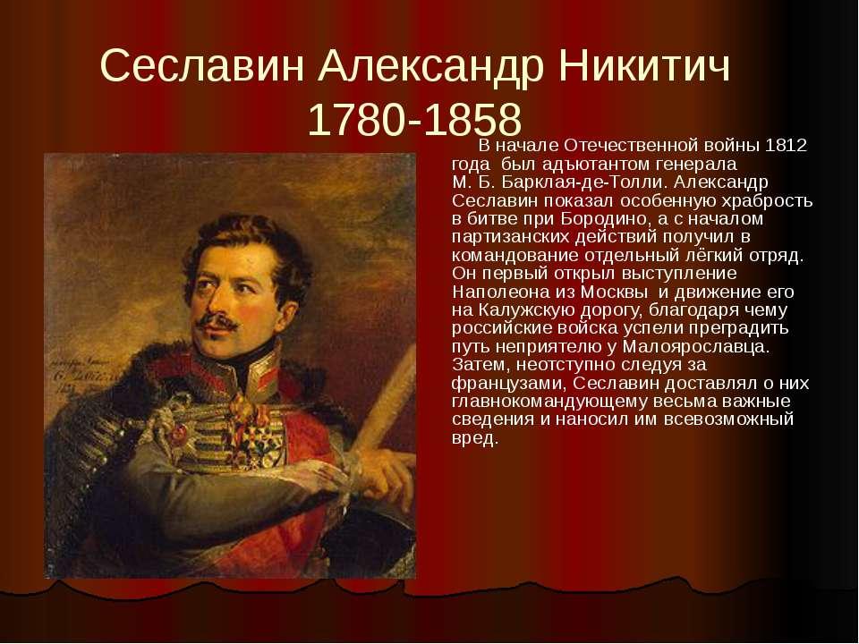 Сеславин Александр Никитич 1780-1858 В началеОтечественной войны 1812 года ...