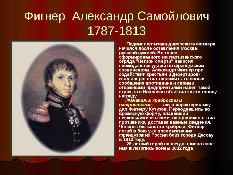 Фигнер Александр Самойлович 1787-1813 Подвиг партизана-диверсанта Фигнера нач...