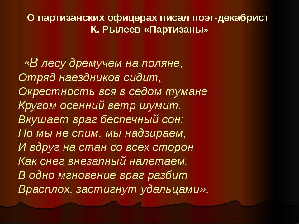 О партизанских офицерах писал поэт-декабрист К. Рылеев «Партизаны» «В лесу др...