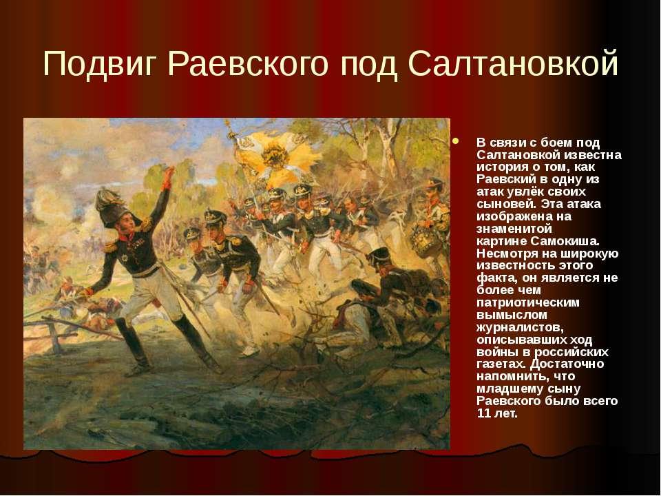 Подвиг Раевского под Салтановкой В связи с боем под Салтановкой известна исто...