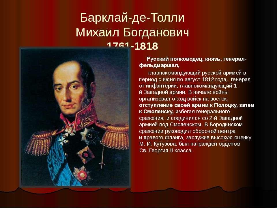 Барклай-де-Толли Михаил Богданович 1761-1818 Русский полководец, князь, генер...