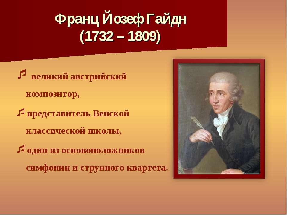 Франц Йозеф Гайдн (1732 – 1809) великий австрийский композитор, представитель...