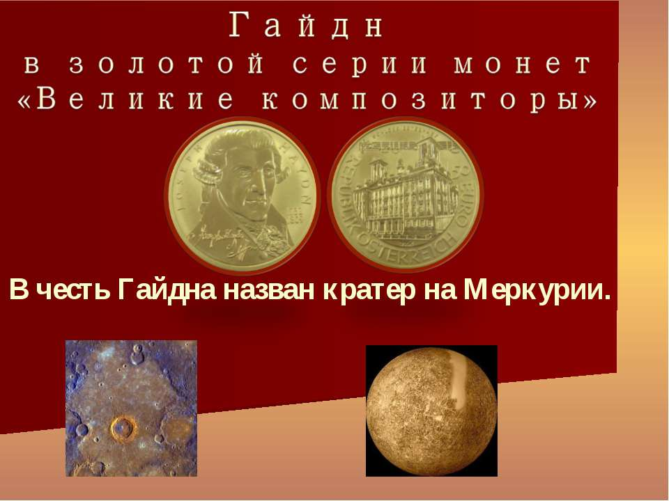 В честь Гайдна назван кратер на Меркурии.
