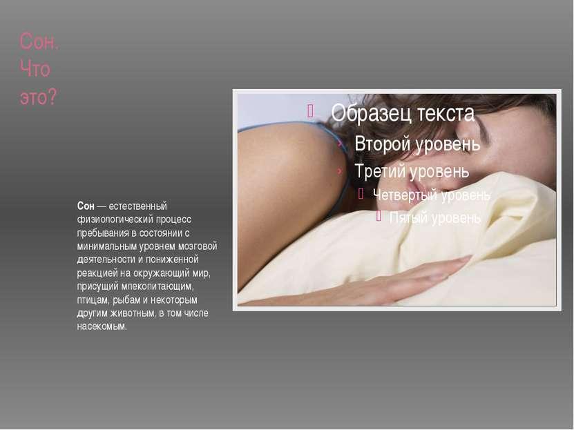 Сон. Что это? Сон— естественный физиологический процесс пребывания в состоян...