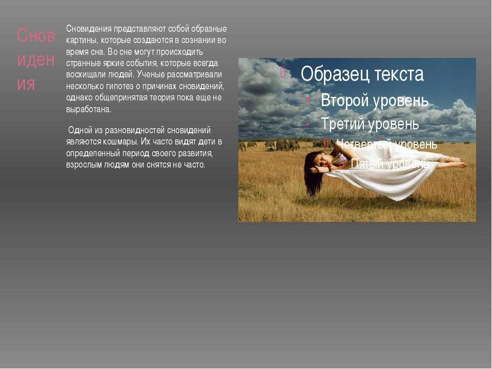 Сновидения Сновидения представляют собой образные картины, которые создаются ...
