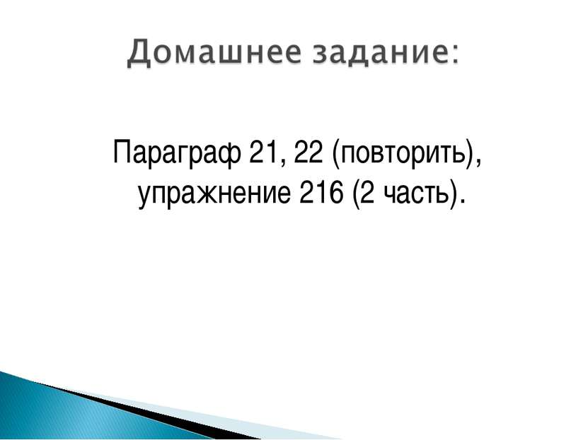 Параграф 21, 22 (повторить), упражнение 216 (2 часть).