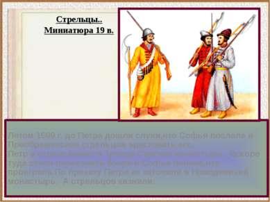 Летом 1689 г. до Петра дошли слухи,что Софья послала в Преображенское стрельц...
