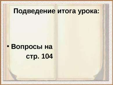 Антоненкова А.В., учитель истории МОУ Будинской ООШ Подведение итога урока: В...
