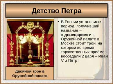 В России установился период, получивший название – « двоецарие» и в Оружейной...