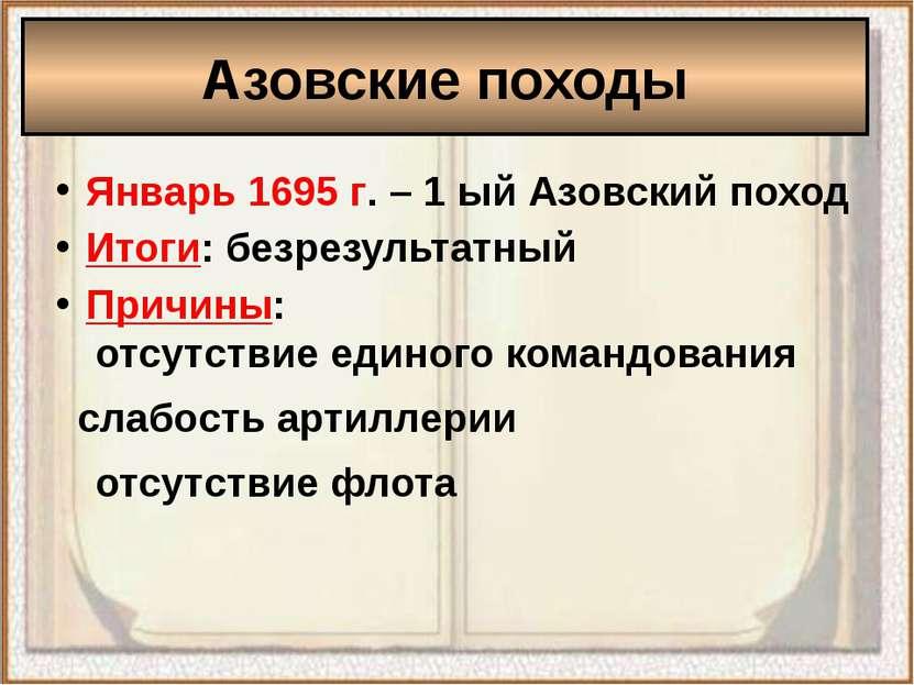 Январь 1695 г. – 1 ый Азовский поход Итоги: безрезультатный Причины: отсутств...