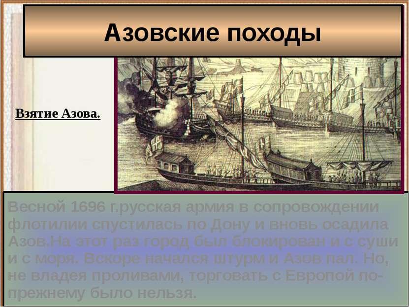 Весной 1696 г.русская армия в сопровождении флотилии спустилась по Дону и вно...